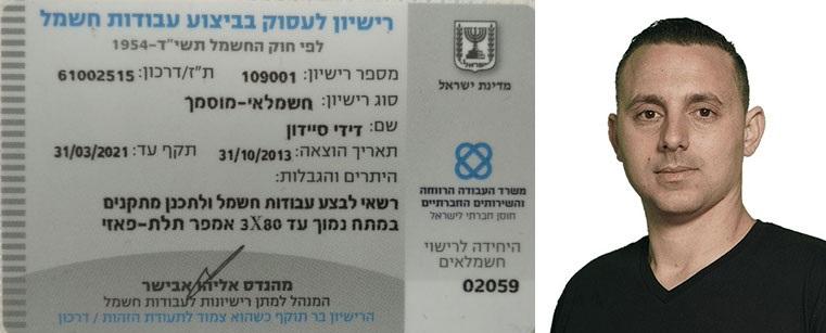 רישיון חשמלאי מוסמך בתל אביב דידי סיידון